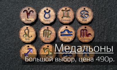 Медальоны из дерева и смолы